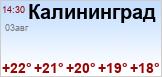 Реальная погода в калининграде 186